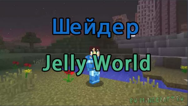 Jelly World Shader Pack